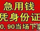 南京个人贷款 点低,下款率高,办理各种贷款