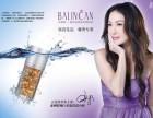 百莲凯美容加盟品牌支持多 百莲凯美容加盟市场火爆