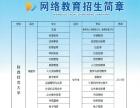 2017年山西省高等教育函授本科专科段报名招生简章