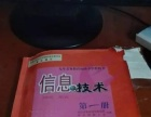 初中信息技术第二册