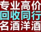 郑州高价回收烟酒(拥有营业执照正规)洋酒 虫草 海参礼品公司