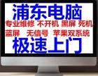 浦东八佰伴北蔡金桥高桥电脑维修极速上门苹果维修修不好不收费
