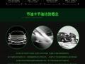 FuelSC国际节油卡 低碳环保 促进健康