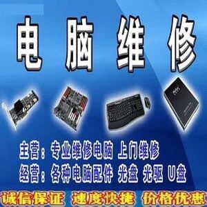 乔司电脑维修,网络维修,监控安装