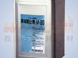 日研带电防止剂M-20/印刷耗材/供应批发