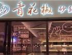 苏州青花椒砂锅鱼怎么加盟 青花椒砂锅鱼加盟费多少