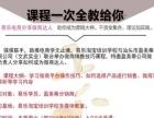 汕头易乐淘宝培训与文武实业联合举办微商销售技巧课程