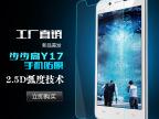 厂家直销 步步高vivo Y27手机钢化玻璃膜 0.33弧边防爆保护膜批发