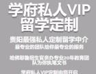 学府私人VIP留学定制