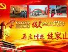 武汉红色团建,七一建党节户外团建行程方案,姚家山红色教育团建