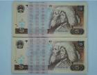 沈阳专业回收连体钞,回收金银币回收钱币纸币价格
