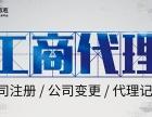 石家庄专业代办执照 代理记账 执照变更 资质认证