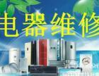 北海市热水器/冰箱/洗衣机等维修15577982839