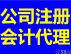 广州代办执照 跨区变更 工商年检 如何办理跨区变更