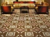 厂家批发地毯 防火阻燃地毯 厂家批发阿克明酒店满铺地毯