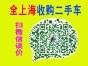 上海二手车收购交易