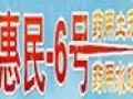 惠民6号药用土元水蛭养殖加盟