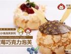 辽宁加盟费低的蛋糕加盟店 可以加盟的蛋糕品牌