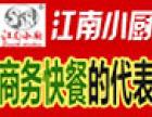 江南小厨中式快餐加盟