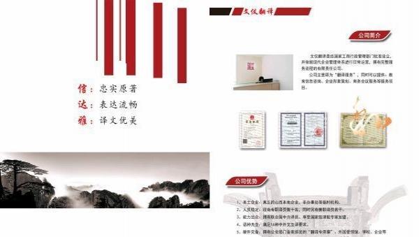 太原文仪翻译—正规公司专业资质提供笔译,口译服务