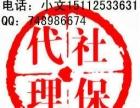 深圳积分入户代办留学生入户应届毕业生入户社保补交