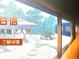 上海奉贤日语二级培训 精品小班高频互动教学