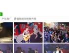 扬州地区商演宣传片微电影广告片影视制作摄影摄像直播