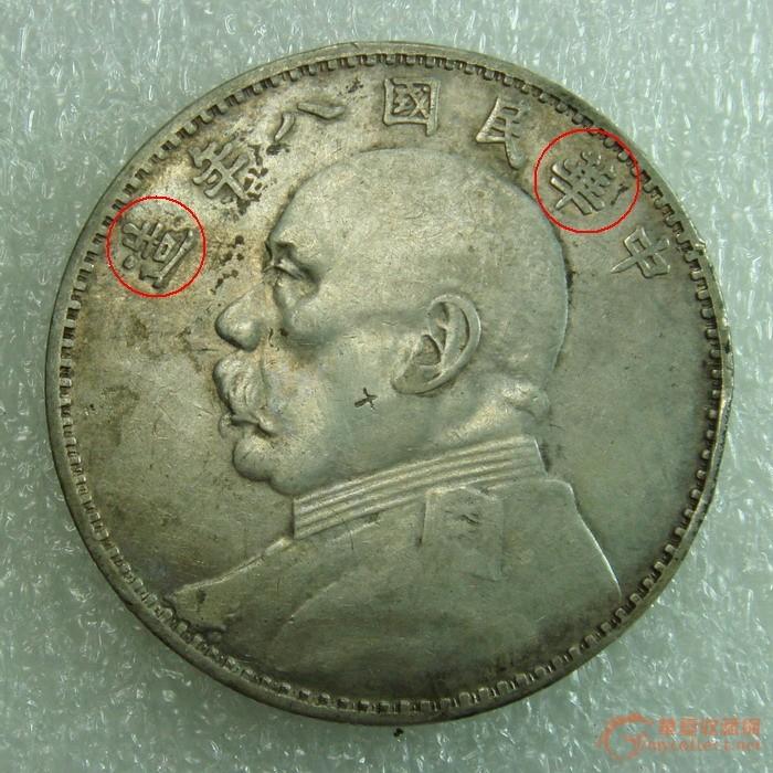 重庆市南岸区免费鉴定收购古董钱币价格高 拿钱速度快