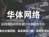 海南电竞项目全国招商加盟