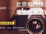 2020北京国际电热技术与设备展览会
