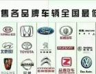低价销售各品牌汽车,4S提车