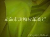 专业生产:190Tpvc防水  围裙、雨衣、雨披布料等