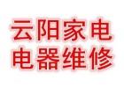 云阳热水器洗衣机售后服务网站受理电话中心
