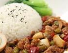 加盟寻麦中式快餐市场优势/快餐加盟/寻麦中式快餐