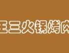 王三火锅烤肉怎么样?可以加盟吗