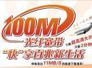 天津长城宽带2017/8月最新特惠套餐29元各区均可咨询安装