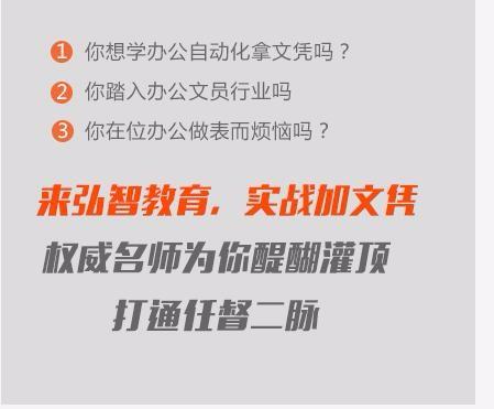 重庆办公软件培训