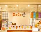 昌吉coco奶茶店怎么开?coco奶茶加盟条件如下