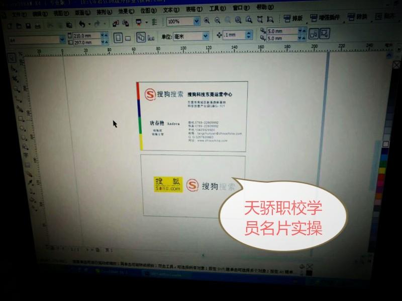 万江平面设计培训学校万江PS软件培训学校万江天骄职校