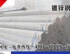 昆明镀锌钢管厂