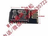 ESP-M2 ESP8285串口透传无线WiFi控制模块