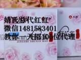 婧氏舒芯宝微商代理红红舒芯宝是什么舒芯宝真能治妇科病吗