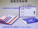 供应A型磁性材料卡,特价四轮磁性材料卡,H型磁性材料卡