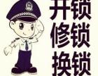 惠州惠阳淡水大亚湾西区澳头附近专业开锁修锁换锁公司电话