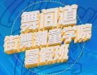 惠安舞间道街舞培训中心暑假班招生