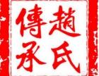 2018赵氏传承加盟 公司总部 品牌加盟中心