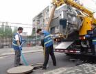 福州市管道疏通专业市政项目欢迎致电