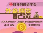 邢台瀚博扬期货配资-平台-安全可靠-期货配资公司