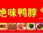 青岛绝味鸭脖加盟 上海绝味鸭脖加盟费多少 绝味鸭脖