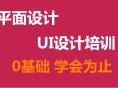 武汉专业平面设计培训 UI设计 电商美工培训